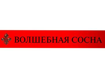 фабрика Волшебная сосна логотип